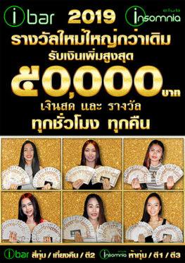 ibar-insomnia-new-york-diner-restaurant-walking-street-pattaya-thailand-win-cash-50000-giveaway-money